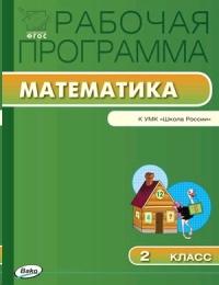 Математика 2 кл. Рабочая программа к УМК Моро